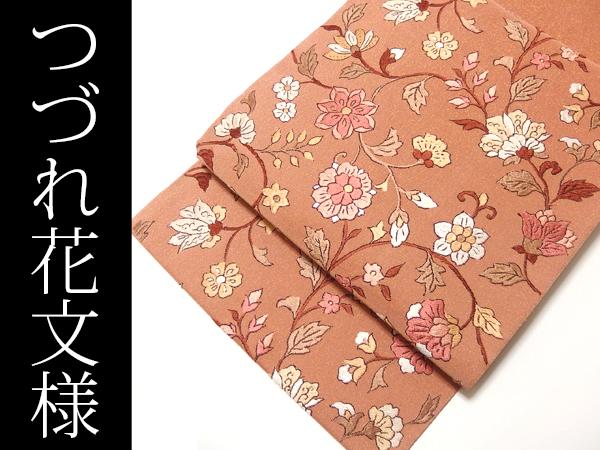 千成堂★煌くつづれ袋帯 ピンク唐織調の花唐草 付下げ訪問着に
