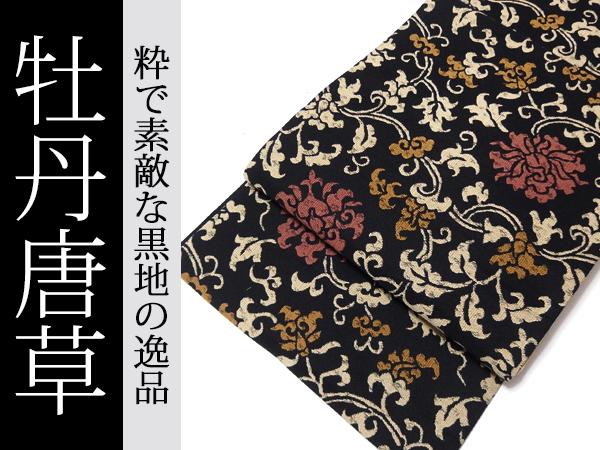 千成堂★牡丹唐草の袋帯 粋な黒地の逸品洒落袋帯 色無地紬に