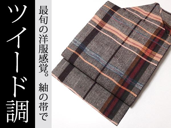 千成★極美品/新品同 ツイード風チェックの茶系 名古屋帯 紬に