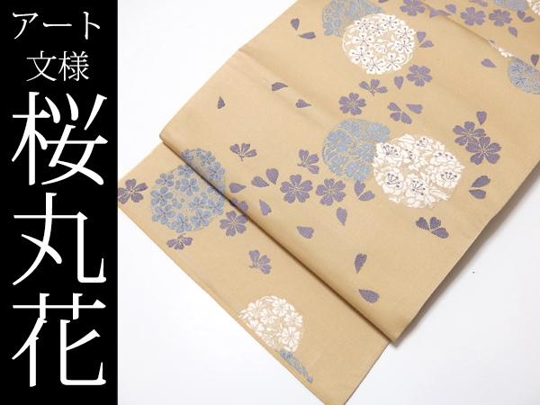 千成堂★美品★桜丸花紋の本袋帯 ベージュ×紫 紬色無地や小紋に
