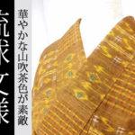 流行の着物コーディネート、きれい色紬をグッと大人っぽく着こなすコツ。