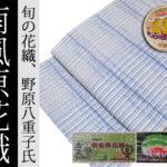 本場琉球花織の帯なら、最旬の紬着物コーディネートが手に入ります。一瞬で。
