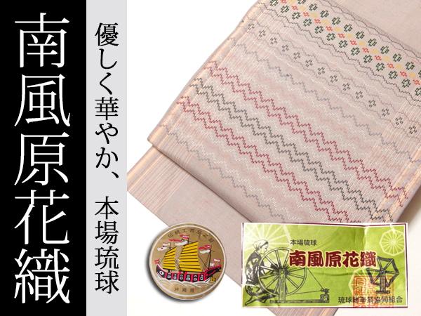 南風原花織ピンク