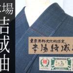 本場結城紬のコーディネートにお勧めの帯とは?