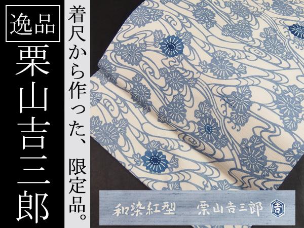 kuriyama_order-2