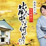 BS-TBS 番組 / 高島礼子が家宝捜索!蔵の中には何がある? に衣装協力致しました。
