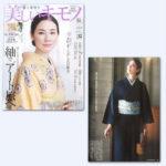 雑誌掲載 / 美しいキモノ 2018年 秋号(8/20発売)に商品が掲載されました
