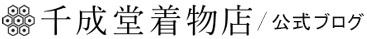 千成堂着物店 公式ブログ / 川崎市 武蔵小杉から一駅