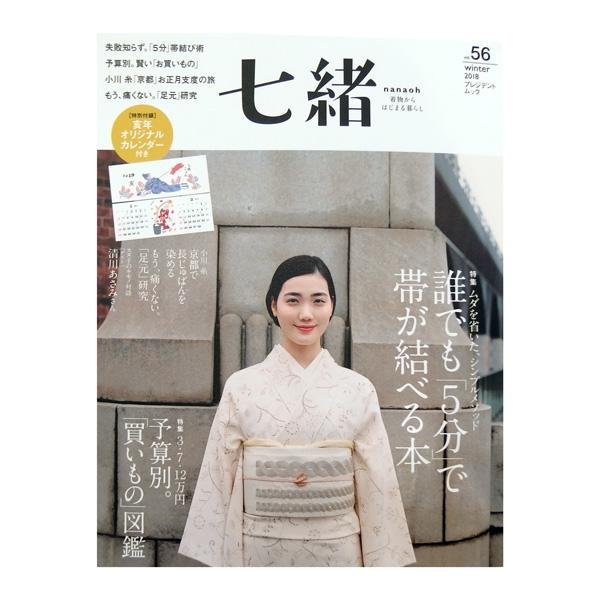 七緒 vol.56 2018冬号 表紙