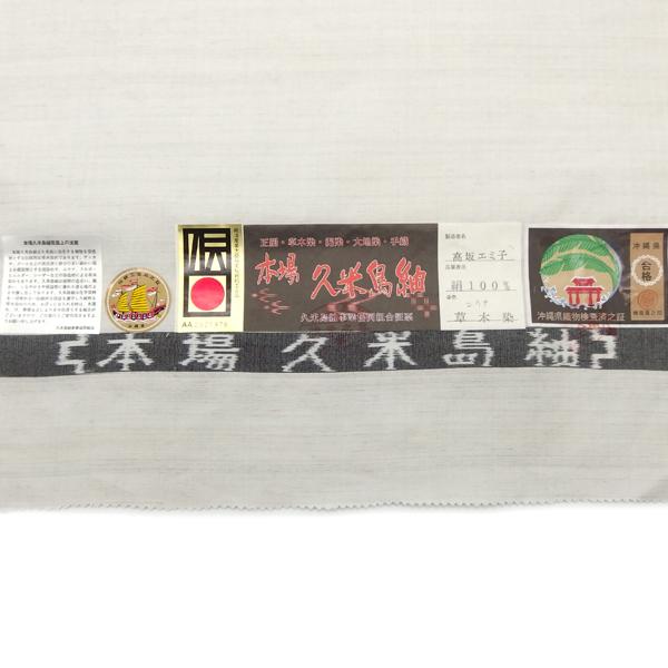 本場久米島紬の証紙