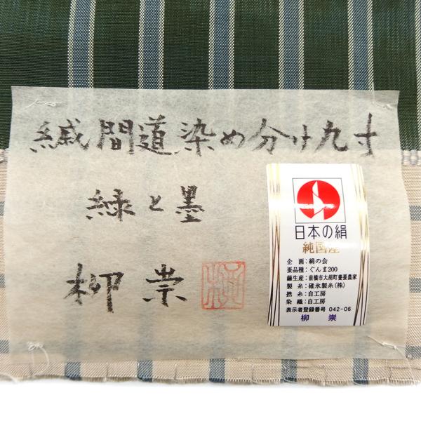 柳崇の帯証紙