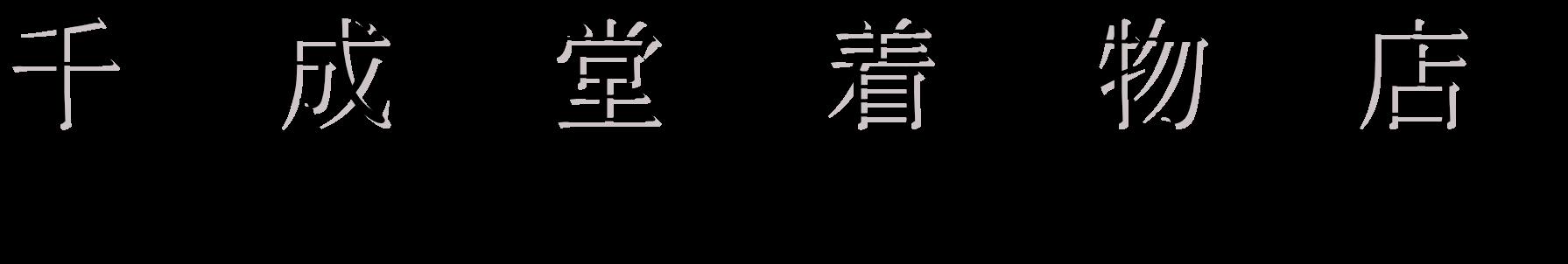 千成堂着物店のブログ
