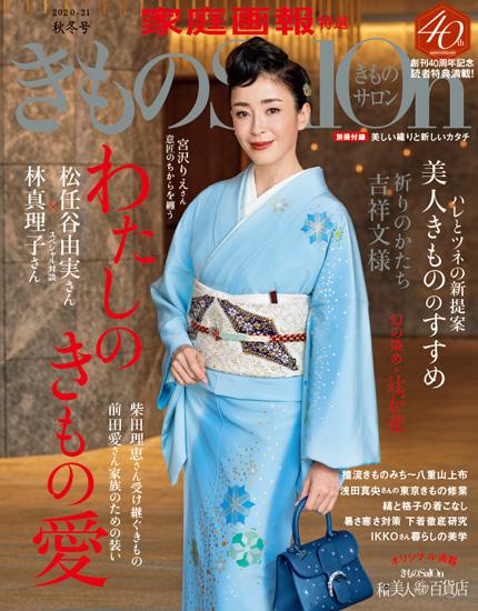 雑誌きものSalon2020秋冬号の表紙