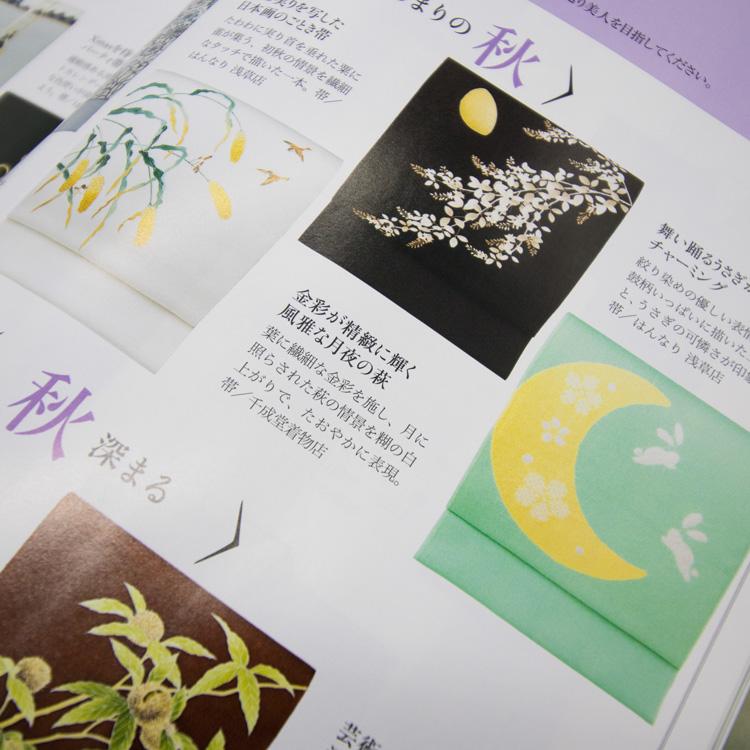 雑誌きものSalon2020秋冬号 染め帯が掲載されました