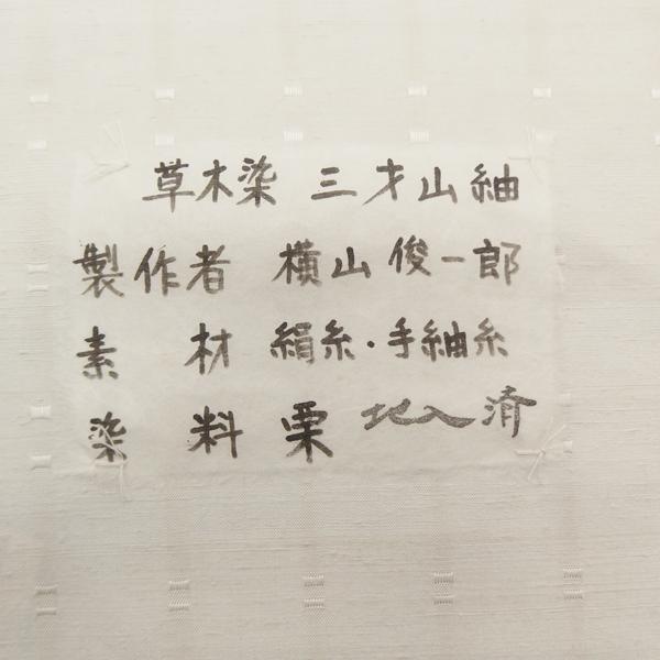 横山俊一郎 三才山紬 白よごしと浮織の証紙