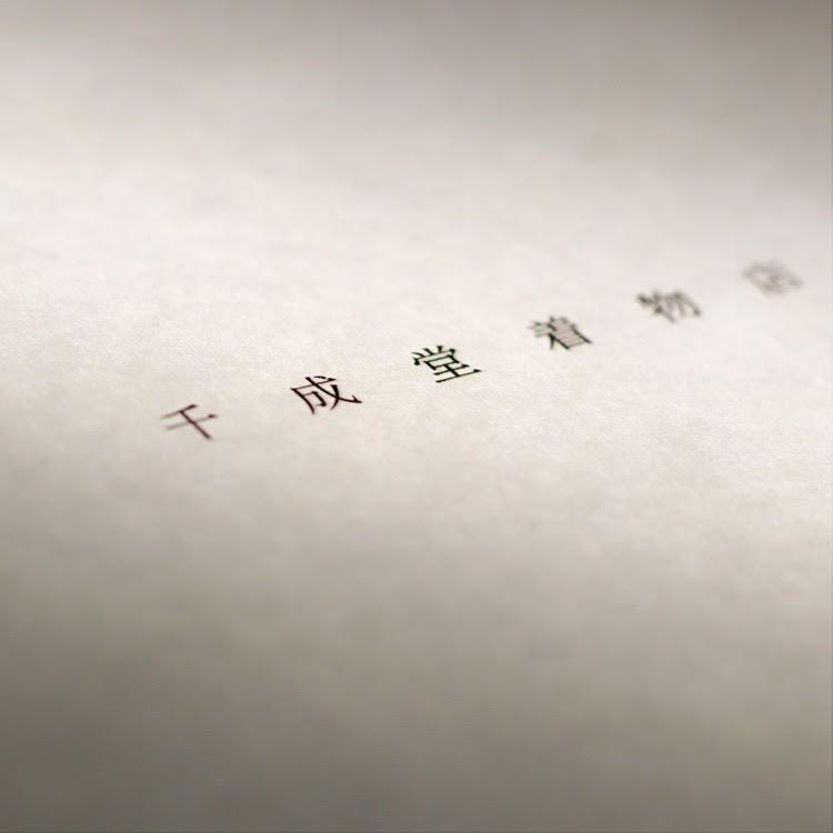 千成堂着物店のロゴ