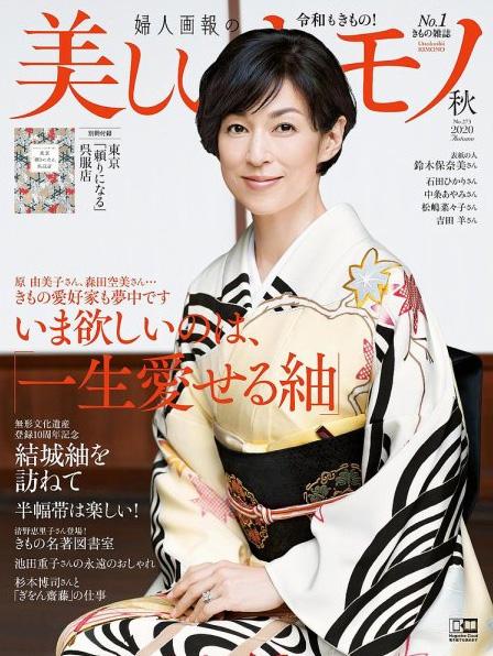 美しいキモノ2020年秋号の表紙