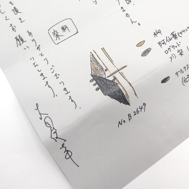 大月俊幸 千成堂着物店別注 綾織 経絣の名古屋帯のスケッチ