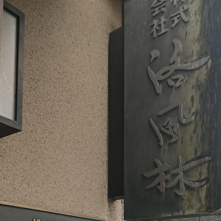 洛風林本社 202011月展示会の日に撮影