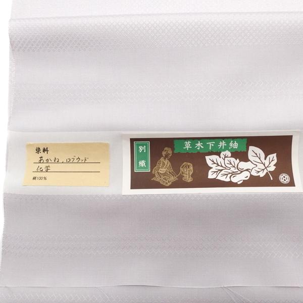 千成堂着物店 別注 下井信彦 着尺「灰藤色・浮織」の証紙