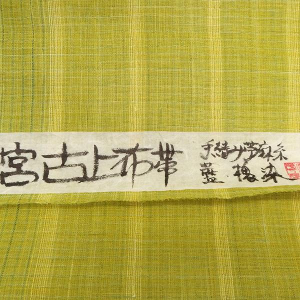 新里玲子 宮古上布の帯の証紙