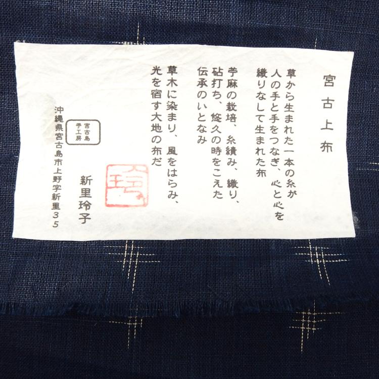 新里玲子 宮古上布 着尺「藍染 バンジョー」の証紙