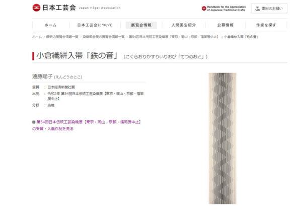 令和2年 第54回日本伝統工芸染織展 遠藤聡子「鉄の音」絣入小倉織帯地