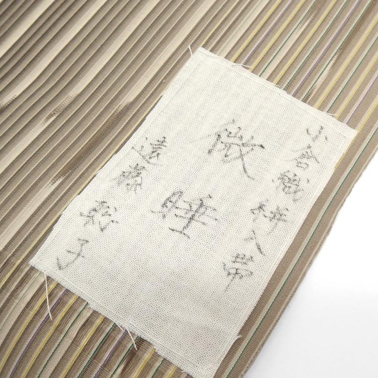 遠藤聡子 「微睡(まどろみ)千成堂別注」 小倉織絣入帯のタイトル